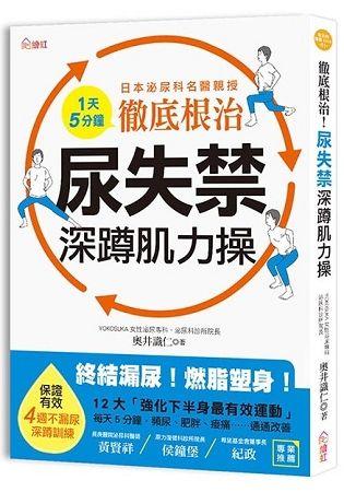 徹底根治! 尿失禁深蹲肌力操: 日本泌尿科名醫親授, 1天5分鐘, 終結漏尿! 燃脂塑身!