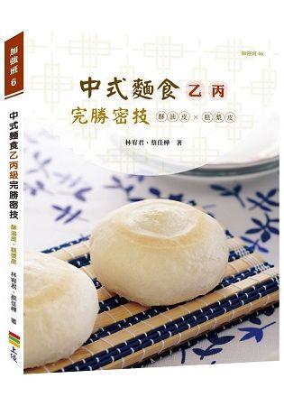 中式麵食乙丙級完勝密技:酥油皮、糕漿皮類