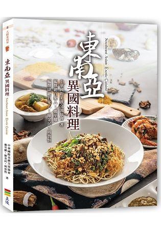東南亞異國料理