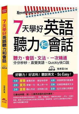 7天學好英語聽力和會話:好聽力!好流利!說英文,SoEasy!(附MP3)
