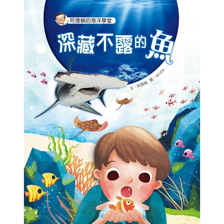 阿德蝸的海洋學堂: 深藏不露的魚