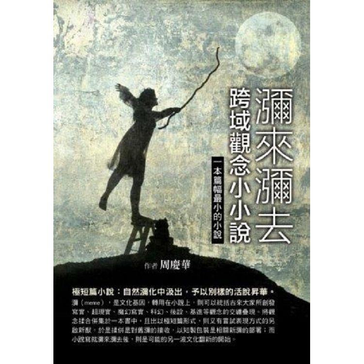 瀰來彌去:跨域觀念小小說