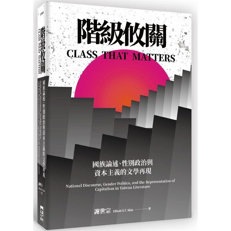 階級攸關:國族論述、性別政治與資本主義的文學再現