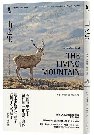 山之生: 一段終生與山學習的生命旅程