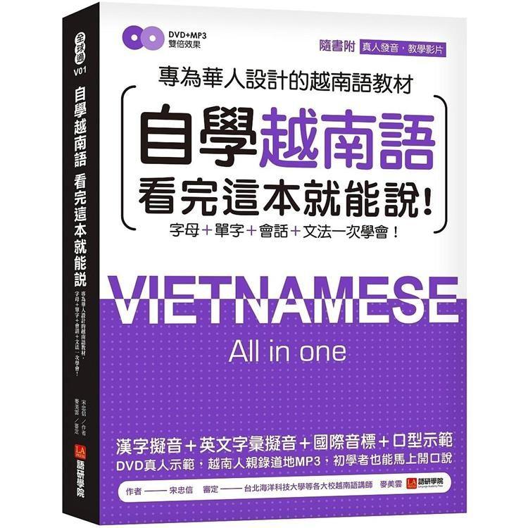 自學越南語看完這本就能說!專為華人設計的越南語教材,字母+單字+會話+文法一次學會!(附真人發音教學影片DVD+MP3)