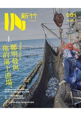 IN新竹: 定置漁場