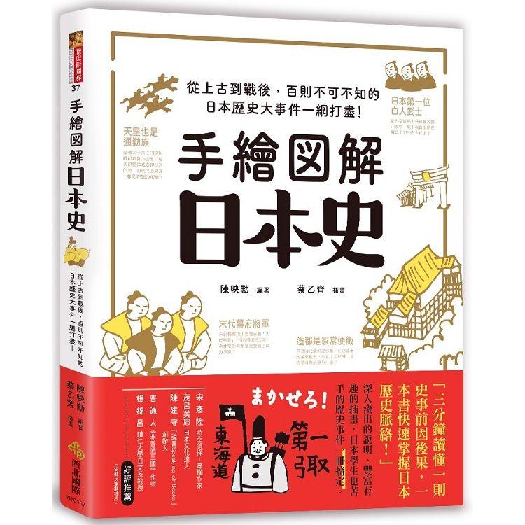 手繪圖解‧日本史:從上古到戰後,百則不可不知的日本歷史大事件一網打盡!