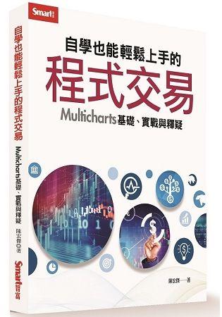 自學也能輕鬆上手的程式交易:Multicharts 基礎、實戰與釋疑