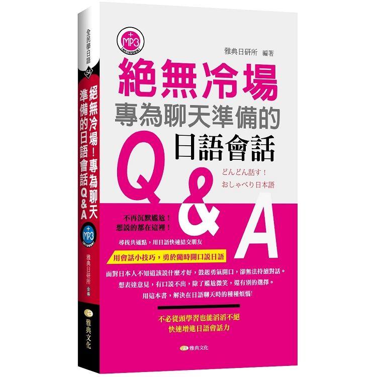 絕無冷場!為聊天準備的日語會話Q&A