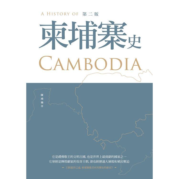 柬埔寨史 (第2版)