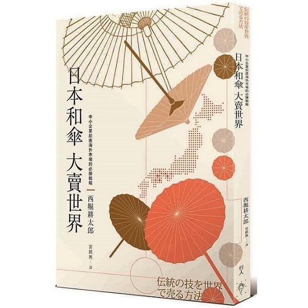 日本和傘大賣世界︰中小企業前進海外市場的必勝戰略