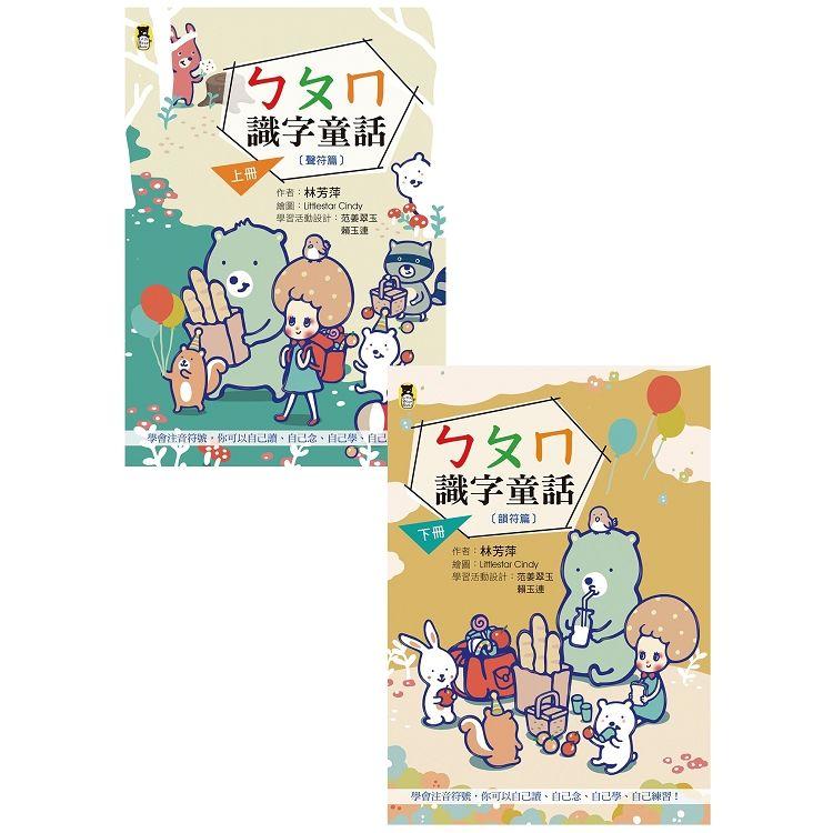 ㄅㄆㄇ識字童話(上下兩冊套書)(新版)