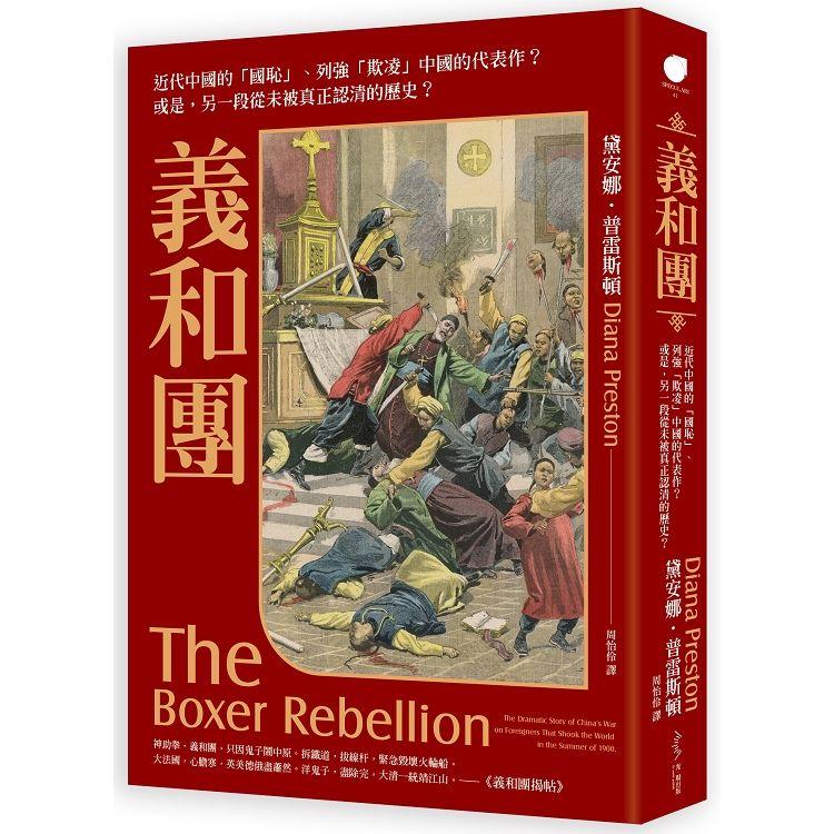 義和團──近代中國的「國恥」、列強「欺凌」中國的代表作?或是,另一段從未被真正認清的歷史?