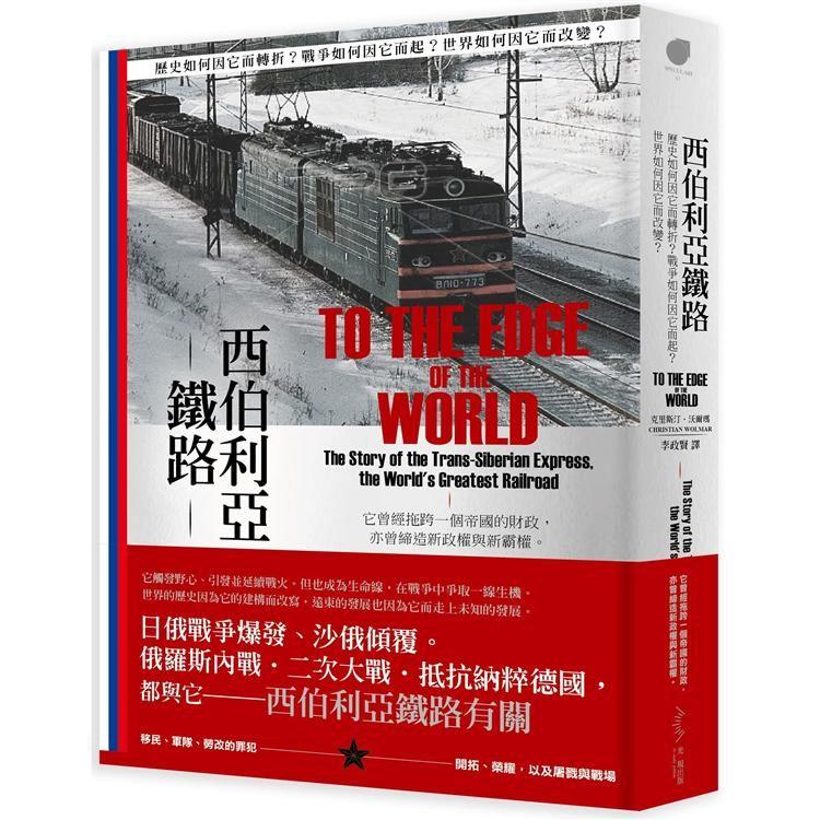 西伯利亞鐵路: 歷史如何因它而轉折? 戰爭如何因它而起? 世界如何因它而改變?