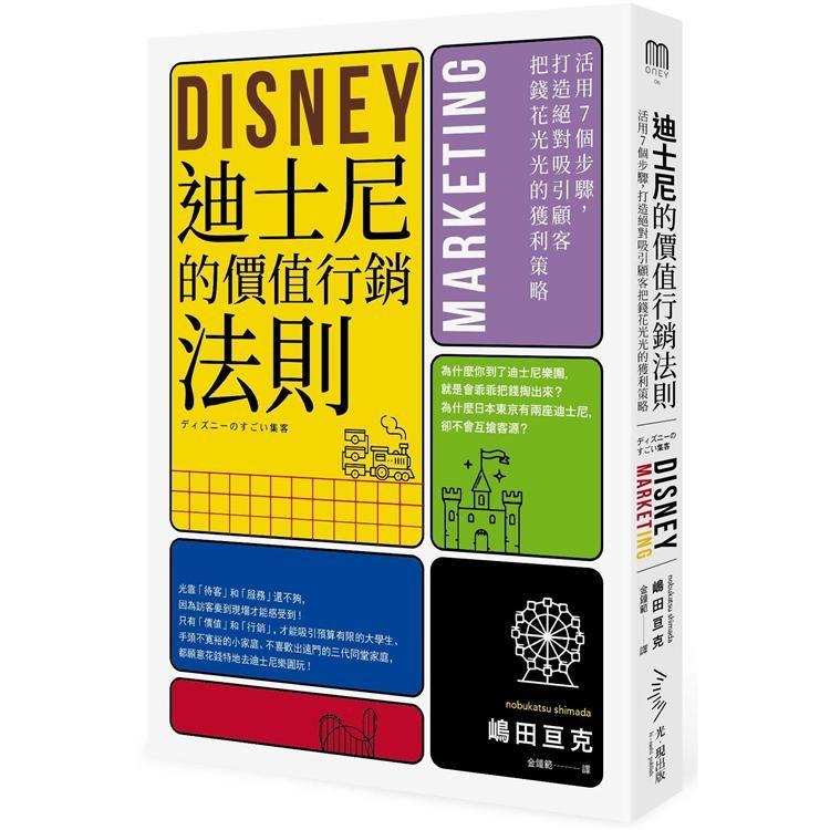 迪士尼的價值行銷法則:活用7個步驟,打造絕對吸引顧客把錢花光光的獲利策略
