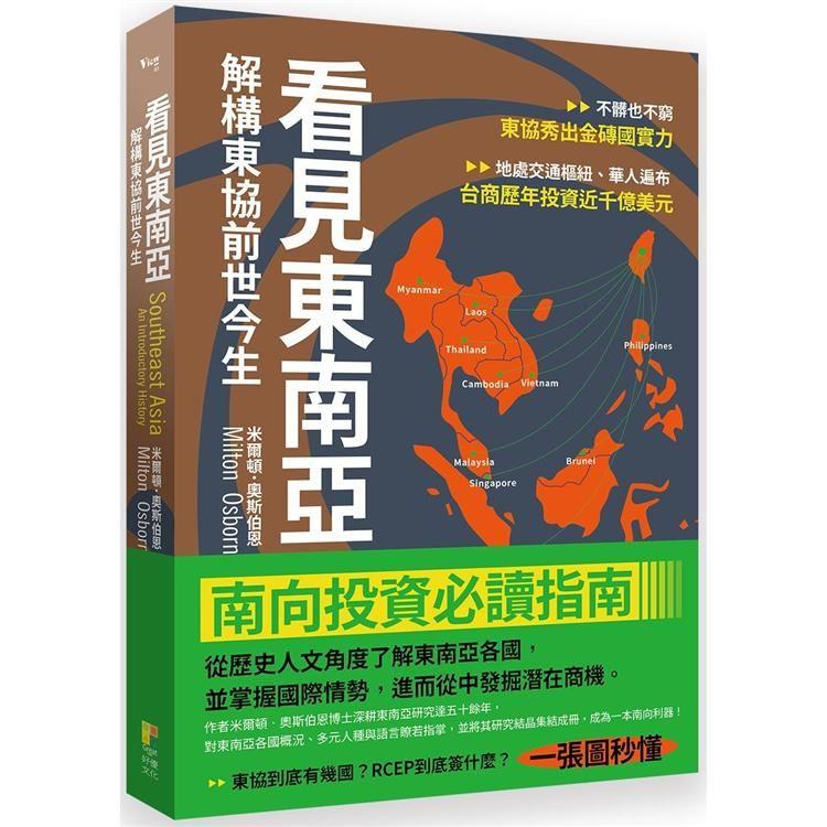 看見東南亞:解構東協前世今生