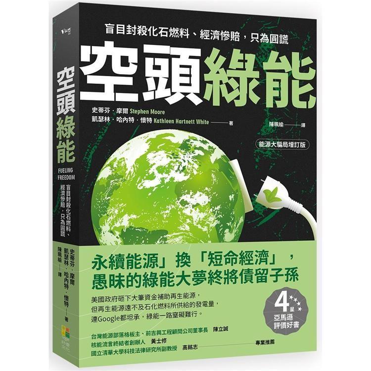 空頭綠能: 盲目封殺化石燃料、經濟慘賠, 只為圓謊