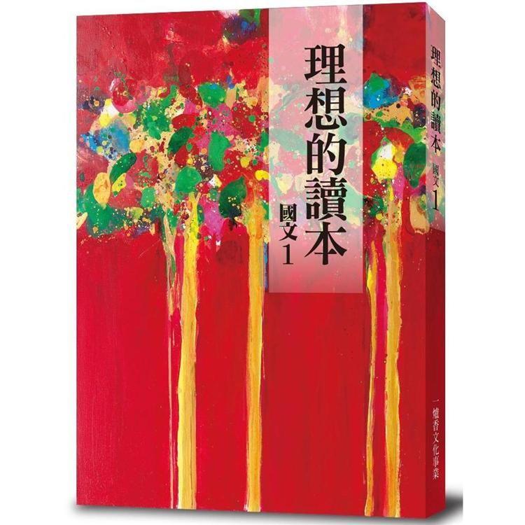 理想的讀本:國文(1)