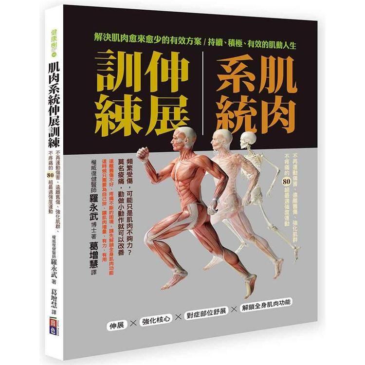 肌肉系統伸展訓練︰不再運動傷害、遠離舊傷、強化肌群、不疼痛的80組最適強度運動