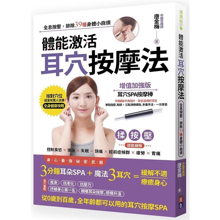 體能激活耳穴按摩法: 全息按壓, 排除39種身體小麻煩