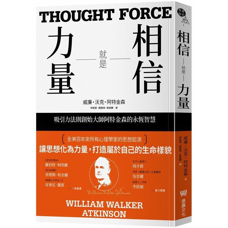 相信就是力量:吸引力法則創始大師阿特金森的永恆智慧