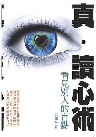 真.讀心術:看見別人的盲點