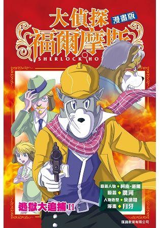 大偵探福爾摩斯漫畫版(5):逃獄大追捕II