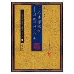 三元真諦稿本:讀地理辨正指南【原(彩)色本】