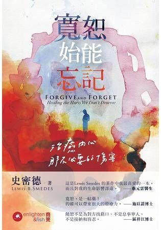 寬恕始能忘記:治癒內心那不必要的傷害