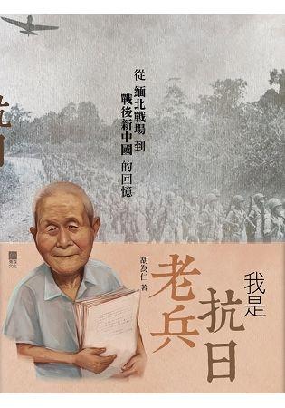 我是抗日老兵:從緬北戰場到戰後新中國的回憶
