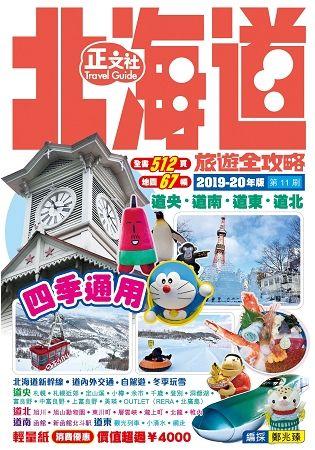 北海道旅遊全攻略 (2019-20年版)