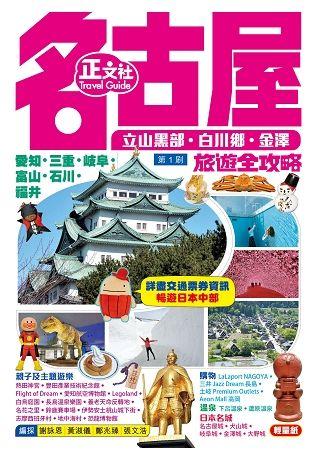 名古屋旅遊全攻略(第 1 刷)
