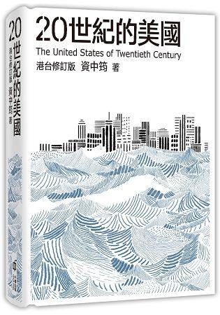 二十世紀的美國(港台修訂版)