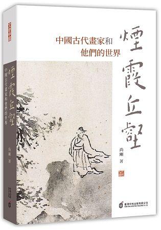 煙霞丘壑: 中國古代畫家和他們的世界