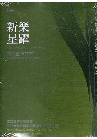 【聽見臺灣的聲音:新樂.星躍】國立臺灣交響樂團2018青年音樂創作競賽得獎作品合輯(光碟)