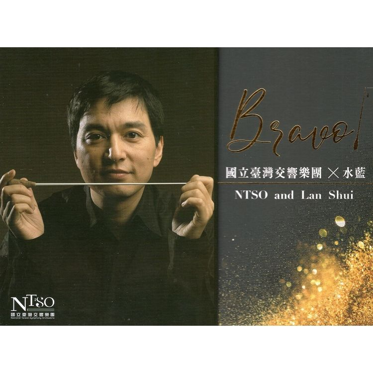 Bravo!國立臺灣交響樂團*水藍 NTSO and Lan Shui(音樂專輯)