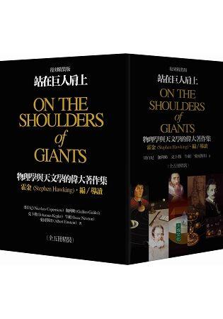 站在巨人肩上(復刻精裝版套書) :物理學與天文學的偉大著作集