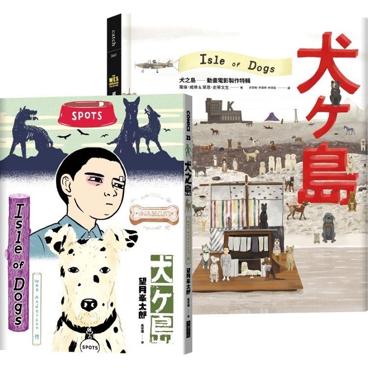 《犬之島》動畫電影製作特輯+電影改編漫畫(首刷限量套書送電影海報)