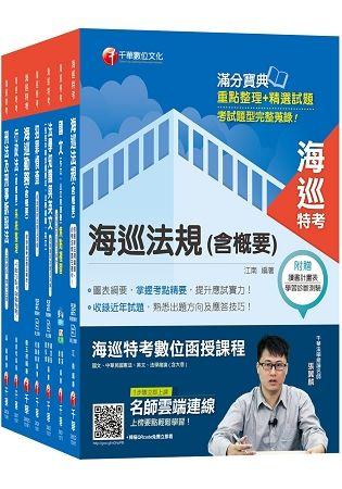 108年海巡行政三等海巡特考套書 (7冊合售)