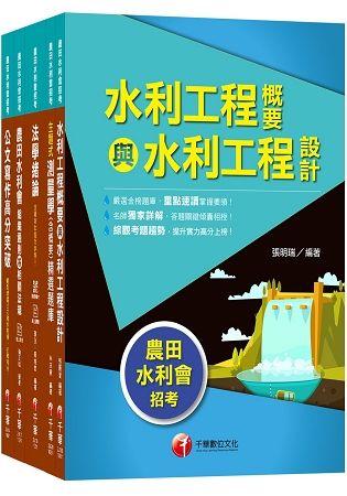 108年農田水利會-工程人員(課文版)套書