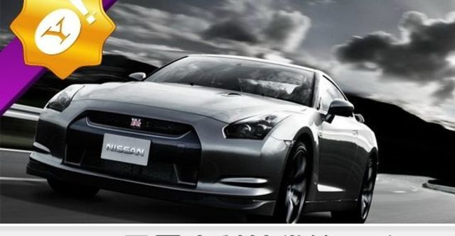 2009 Nissan GT-R Coupe  第1張相片