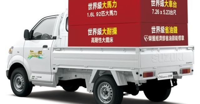 2009 Suzuki Super Carry 1.6  第1張相片