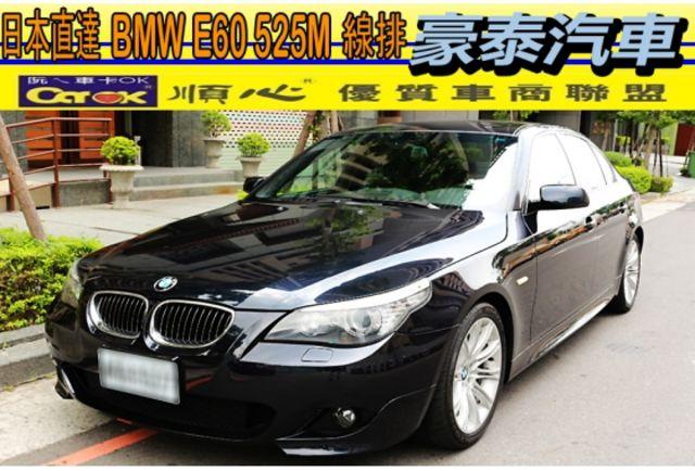 日本直送  2008   BMW  E60   525  M   SPORT