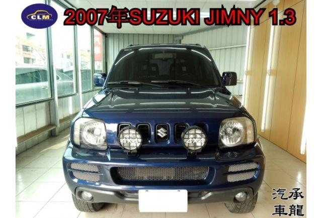 2007年 鈴木 吉米 藍 1.3 CD 皮椅  ABS 4WD 電動窗 鋁圈 霧燈 倒車雷達 安全氣囊..等多項優質配備