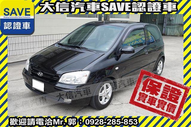大信SAVE 2005年 GETZ GLS版 天窗+皮椅 里程保證 保證實車實價