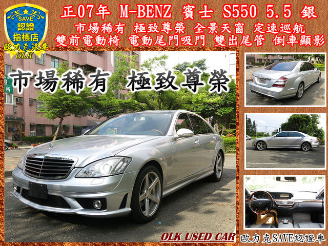歐力克 正07年 M-Benz W221 S550L 頂級尊榮坐駕 超極致奢華