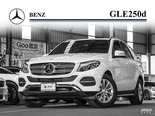 GLE250d 白色 新款 GPS 數位電視 原廠保固中 總代理