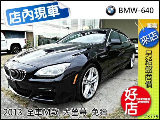 BMW 640I 640 認證車 買貴退差價 佳德汽車