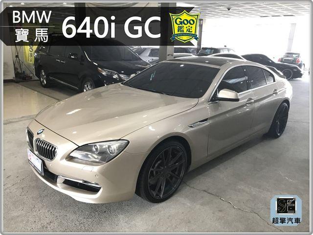 總代理 13年式 BMW 640i GC 市場上稀有香檳金 閃閃動人