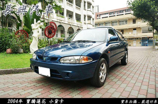 2004 普騰 Jumbuck小貨卡 正一手車  里程僅4萬7 車況保證